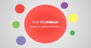 css в сайтостроении