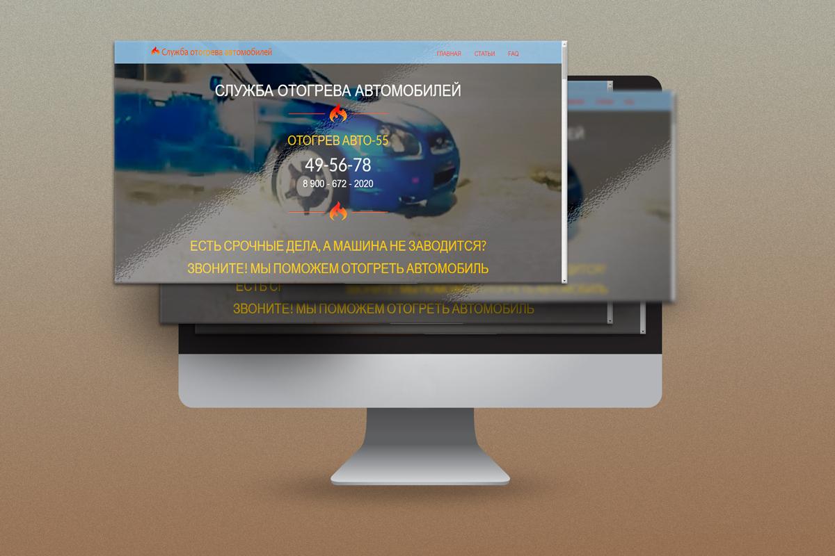 Сайт для службы отогрева авто