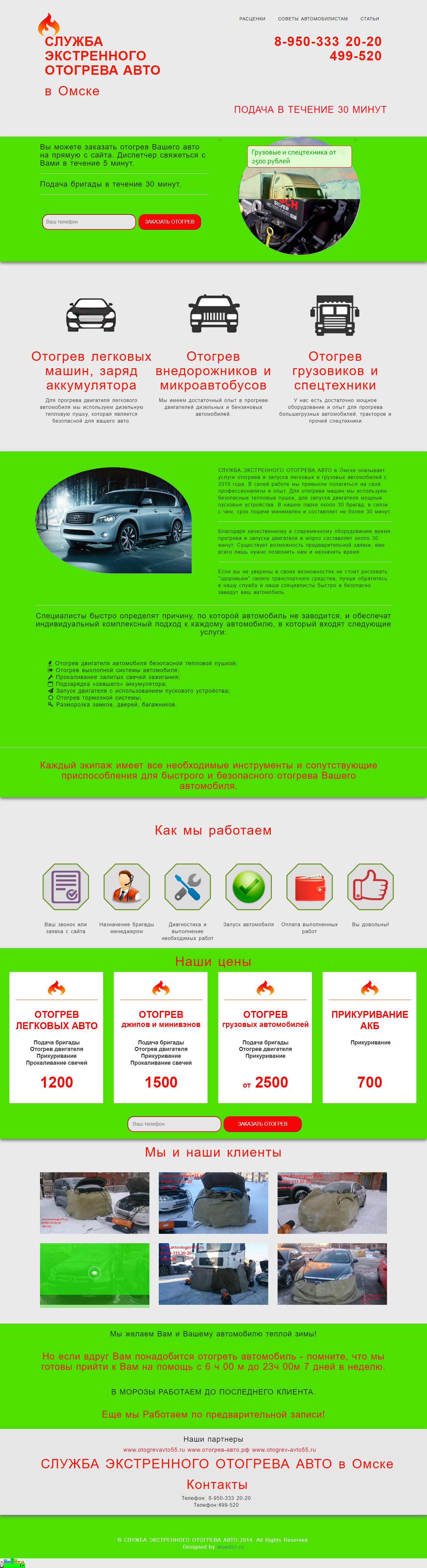 avtootogrev55.ru