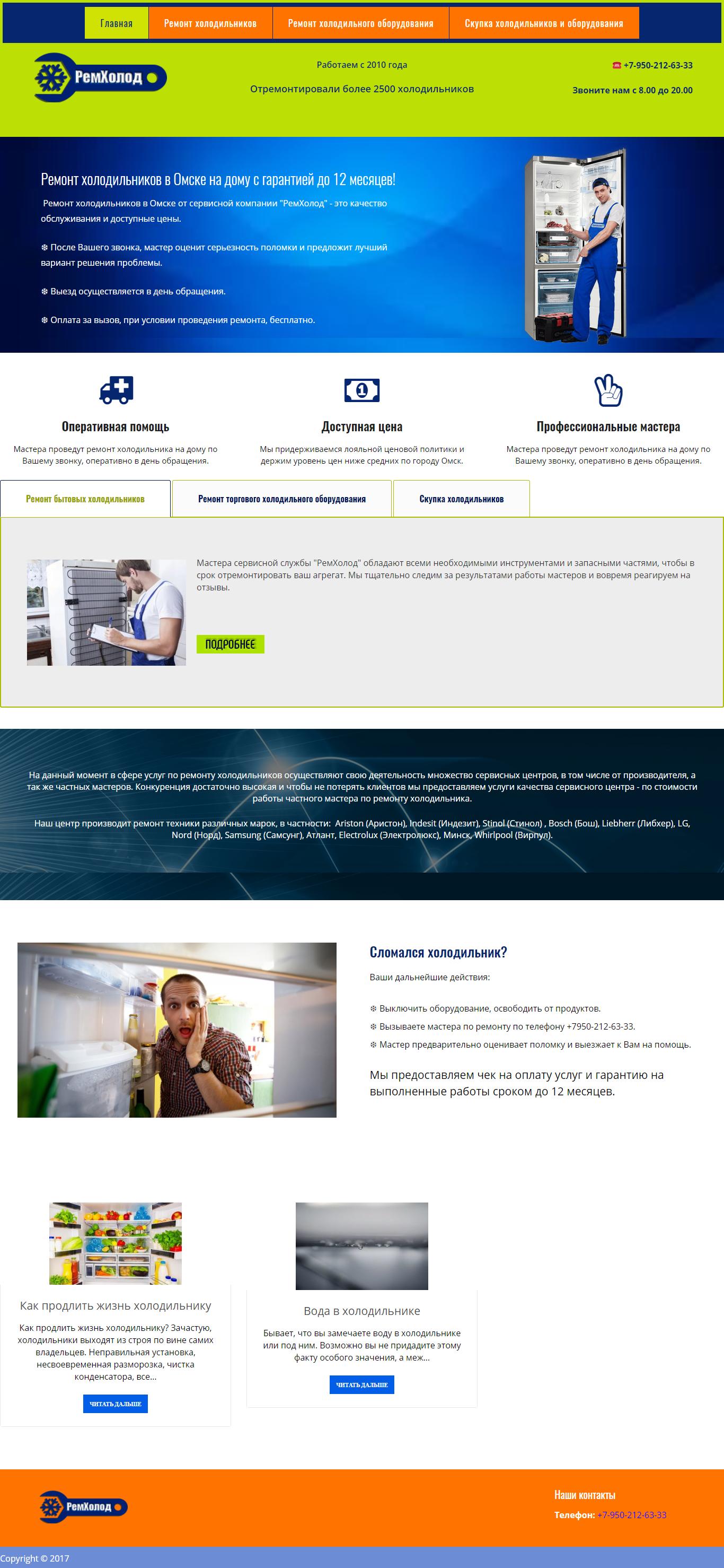 Сайт сервиса по ремонту холодильников