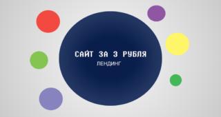 сайт-за-3-рубля-ЛЕНДИНГ