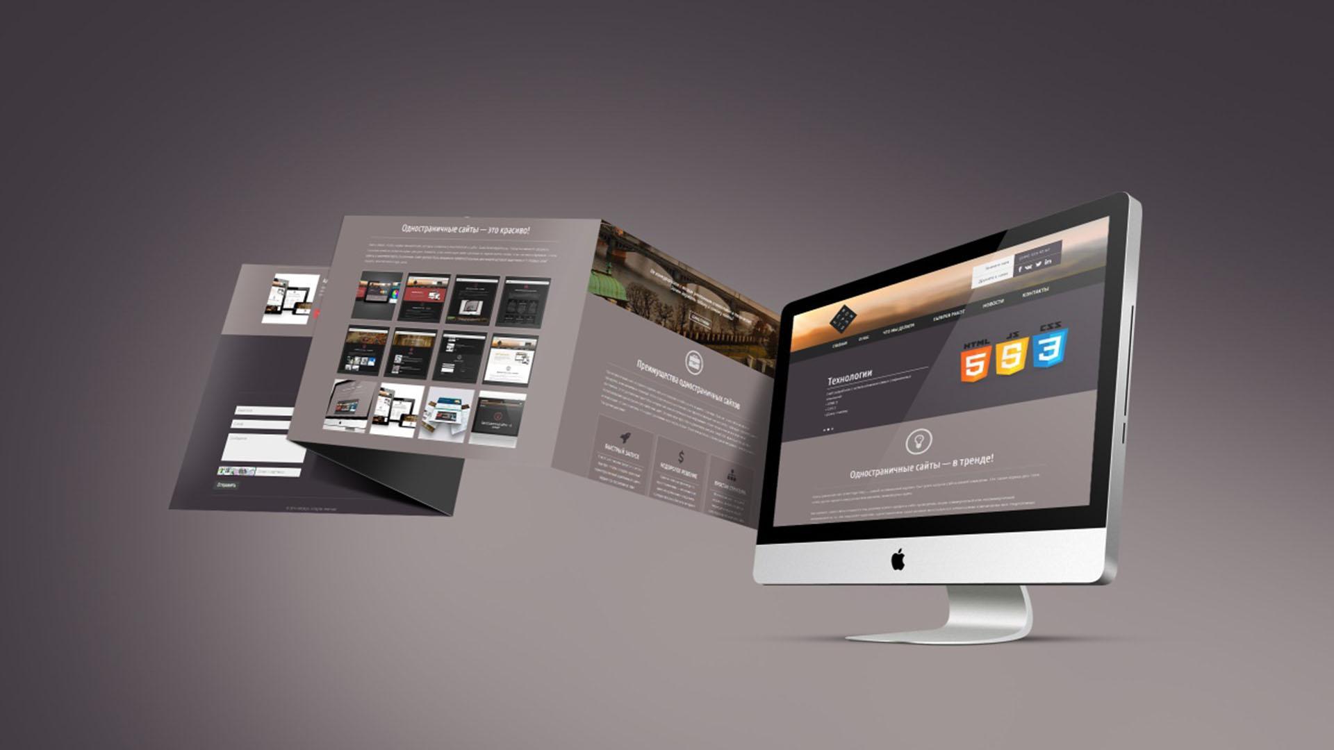 Дизайн сайта картинки