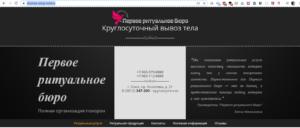 сайт похоронного бюро